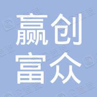 深圳市赢创富众投资有限公司