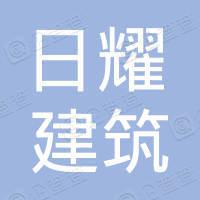 江西日耀建筑工程有限公司