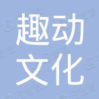上海趣动文化传播有限公司