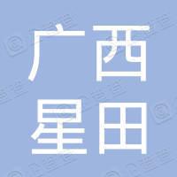 广西星田文化传媒有限公司
