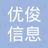 广州市优俊信息科技有限公司新塘西分公司