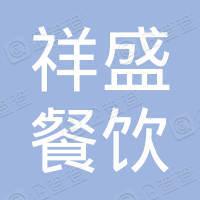 天津市祥盛餐饮管理有限公司
