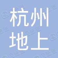 杭州地上房地产集团有限公司