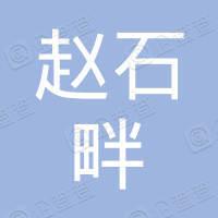 陕西能源赵石畔煤电有限公司横山矿业分公司