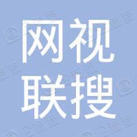 武汉网视联搜科技有限公司