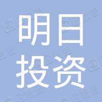 深圳市明日投资发展有限公司