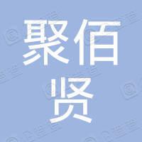 天津聚佰贤餐饮管理有限公司