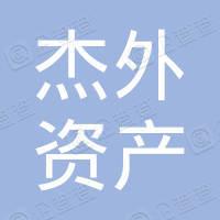杰外(天津)资产管理合伙企业(有限合伙)