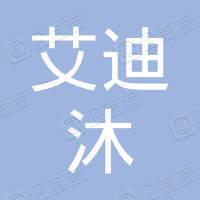 艾迪沐(北京)贸易有限公司