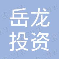 赣州岳龙投资有限公司