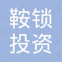 上海鞍锁投资中心(有限合伙)