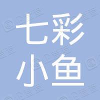 北京七彩小鱼教育科技有限公司