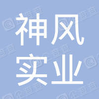 郧西县神风实业有限公司