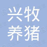 屯昌兴牧养猪专业合作社