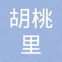 武汉金禾胡桃里餐饮管理有限公司