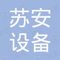 江苏苏安设备安装集团有限公司