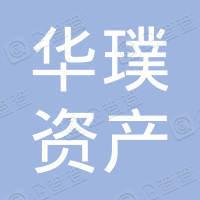 天津华璞资产管理有限公司