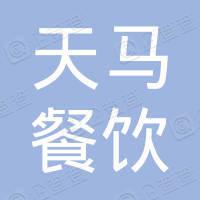 郧县茶店天马餐饮服务有限公司