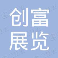 深圳市创富展览有限公司