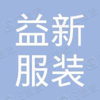 天津益新服装销售有限公司
