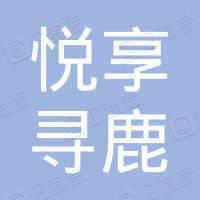 悦享阳光(天津)网络科技有限公司