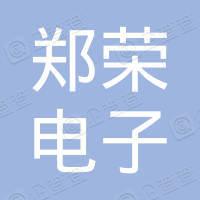 天津郑荣电子科技有限公司