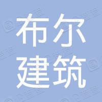 深圳市布尔建筑工程有限公司