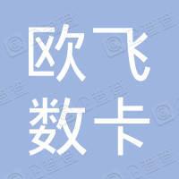 沈阳市皇姑区欧飞数卡零售店