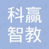 天津科赢智教科技有限公司