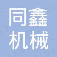 宝鸡市渭滨区同鑫机械铸造厂