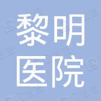 贵州黎明医院有限公司