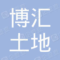 襄阳博汇土地估价咨询事务所(有限合伙)