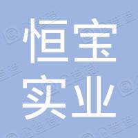 江门恒宝实业(集团)有限公司
