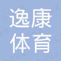 吉林省逸康体育发展有限公司