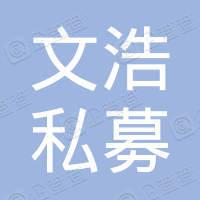 天津文浩私募证券投资基金管理有限公司
