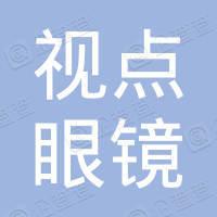 天津市视点眼镜有限公司