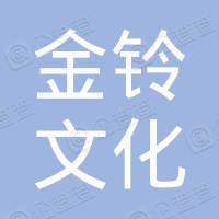 吉林省金铃文化传媒有限公司