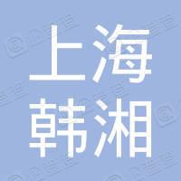 上海韩湘水博园旅游发展有限公司