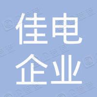 上海佳电企业有限公司