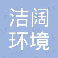 天津洁阔环境科技有限公司