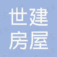 吉林省世建房屋建筑工程有限公司