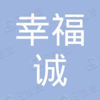 赣州市幸福诚生物科技有限公司