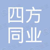 湖南四方同业信息咨询有限公司长春分公司