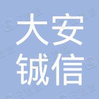 大安市铖信兽药有限公司