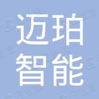 杭州迈珀智能科技有限公司