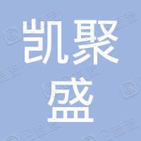 吉林省凯聚盛商贸有限公司