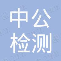 浙江卡特斯检测认证有限公司