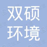 山东双硕环境科技有限公司