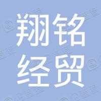长春翔铭经贸有限公司
