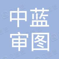 广西中蓝审图有限责任公司